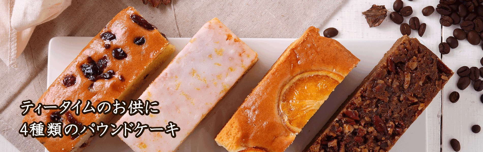ティータイムのお供にパウンドケーキ