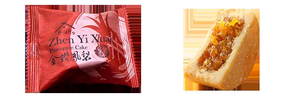 金鑽鳳梨酥(パイナップルケーキ)