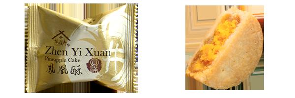 鳳凰酥(パイナップルケーキ)